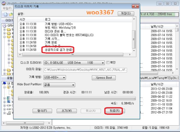 윈도우7 부팅디스크 설정 질문