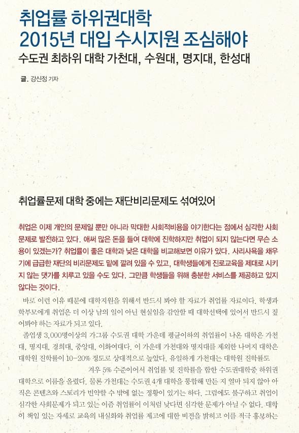 기계공학과 대학질문 드립니다. (인천 국민 세종 명지 한기)