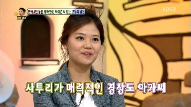 대국민 토크쇼 안녕하세요에 출연한 김해사는 장서은님 근황이 궁금...