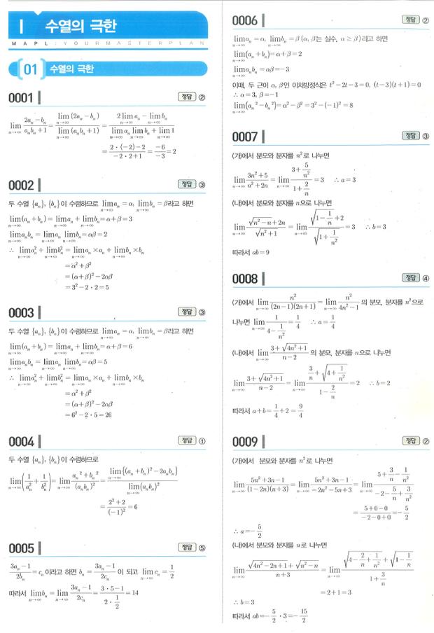 마플 수학 pdf