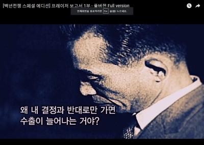 박정희와 한강의기적 질문