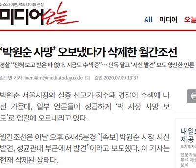 박원순 시신 발견 뉴스